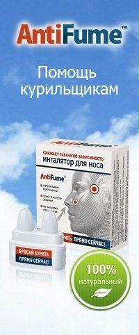 Ингалятор для носа от курения