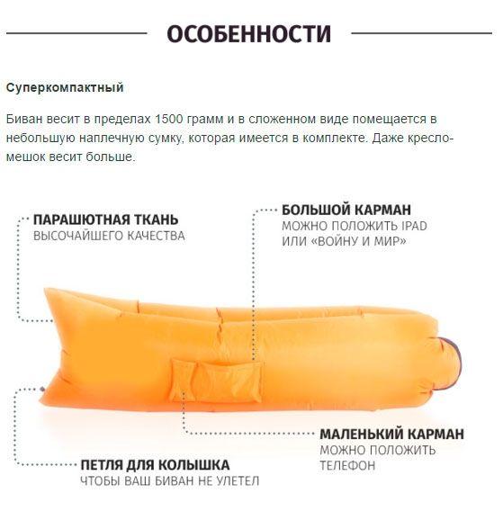 Биван ламзак Lamzac надувной лежак